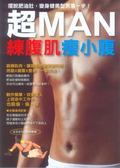 (二手書)超MAN 練腹肌瘦小腹