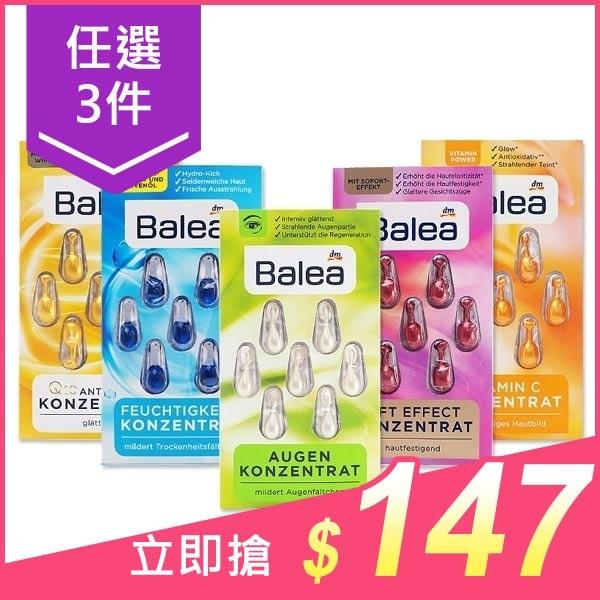 【任選3件$147】德國 Balea 精華素膠囊(7粒裝) 多款可選【小三美日】原價$66