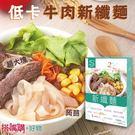【搭嘴好食】低卡新纖麵-大塊牛肉500G/盒(1~2人份)