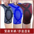 針織彈性編織護膝 舒適透氣 保暖 A-7716 【狐狸跑跑】AOLIKES