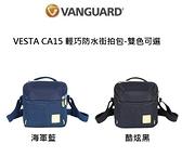 【聖影數位】VANGUARD 精嘉-VESTA CA15 輕巧防水街拍包-雙色可選【公司貨】