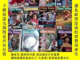 二手書博民逛書店China罕見Today 今日中國(英文版)1996年1-12期