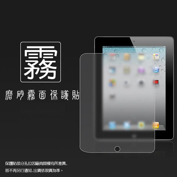 ◇霧面螢幕保護貼 Apple 蘋果 iPad 2/iPad 3/iPad 4/New iPad 保護貼 軟性 霧貼 霧面貼 磨砂 防指紋 保護膜