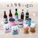 日系療癒小擺飾 小公仔 擺件 造景 微景觀 迷你小夾物 園藝裝飾 盆栽裝飾 牛奶盒 冰淇淋 酒瓶