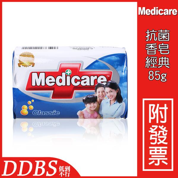 Medicare 美天淨 抗菌高品質香皂 85g (共5款)(經典/清新/能量/石炭酸) 保護皮膚 遠離細菌【DDBS】
