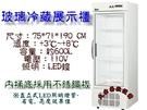 單門玻璃冷藏櫃/600L冷藏展示櫃/台製單門玻璃冷藏冰箱/冷藏展示櫥/營業用冰箱/玻璃冷藏櫃/大金