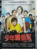 影音專賣店-P05-047-正版DVD-電影【少年鱷魚幫1】-獲獎無數的德國少年冒險電影