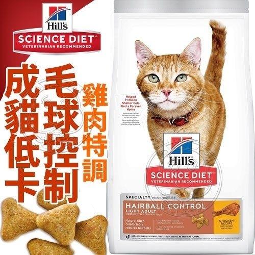 【培菓寵物48H出貨】美國Hills新希爾思》成貓毛球控制低卡雞肉特調食譜3.17kg/7lb