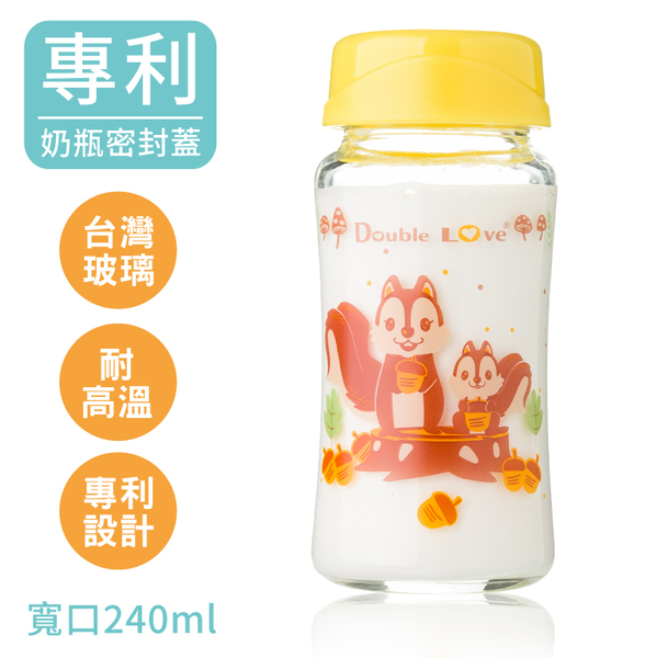 台灣玻璃奶瓶 Double Love(寬口) 240ML 玻璃奶瓶 母乳儲存瓶 (耐熱 玻璃) 防漏密封蓋【EA0068】