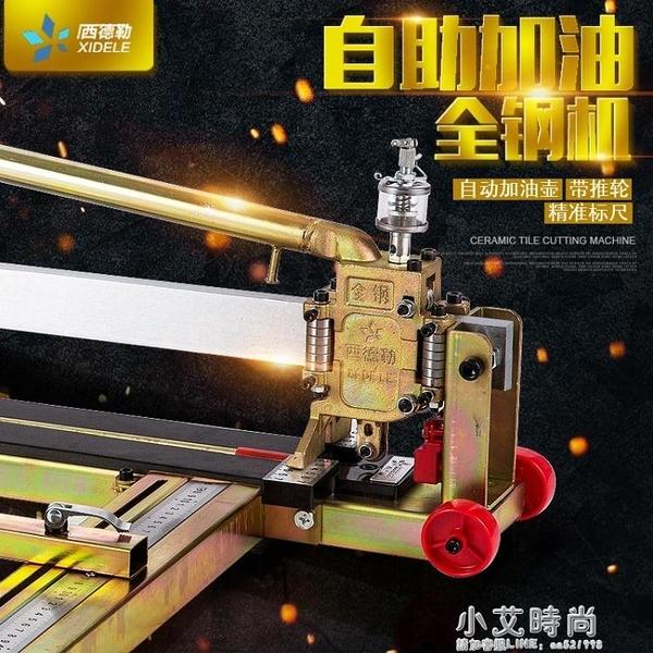 全鋼瓷磚切割機推刀手動地磚專用8001000 1200紅外線高精度 小艾時尚NMS