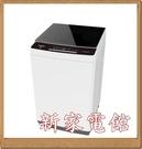 *~新家電錧~*【SAMPO 聲寶 ES-B08F】7.5公斤全自動單槽洗衣機