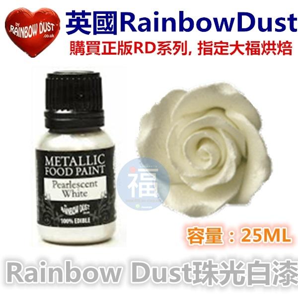 RainbowDust【珠光白漆】 僅蛋糕工藝裝飾使用非Wilton惠爾通非食用色素非食用金粉金箔