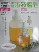 【書寶二手書T1/美工_JLQ】在家做100%超抗菌清潔液體皂(附打皂教學DVD)_糖亞Tonya