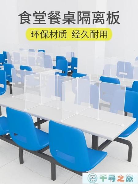 幼兒園午餐隔離板餐桌透明分隔板吃飯桌子防疫情食堂用餐防護擋板【千尋】