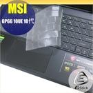 【Ezstick】MSI GP66 10UE 奈米銀抗菌TPU 鍵盤保護膜 鍵盤膜