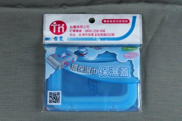 『121婦嬰用品館』台農 保濕蓋 濕巾蓋-2入(藍)