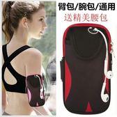 運動臂包男女華為手腕包VIVO臂帶OPPO臂袋蘋果手包運動手臂套 造物空間