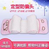 嬰兒定型枕 防偏頭0-1歲嬰兒枕頭0-3-6個月新生兒糾正睡姿偏頭寶寶透氣定型枕