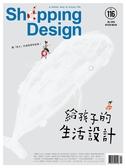 Shopping Design 7月號/2018 第116期:給孩子的生活設計