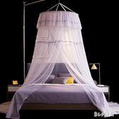 蚊帳 宮廷支架款吊頂蚊帳1.5米1.8m床公主風圓頂落地加密雙人 nm11745【甜心小妮童裝】