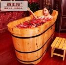 香柏木桶浴桶 熏蒸泡澡實木桶沐浴洗澡盆浴缸成人大人木質家用QM 依凡卡時尚