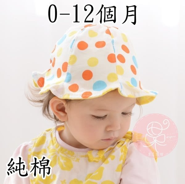 現貨 防風帶 純棉點點款遮陽帽 嬰兒 寶寶 太陽帽 防曬帽 小童帽 果漾妮妮【B746】