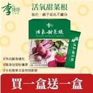 【新品上市】李時珍-活氧甜菜根買一盒送一...