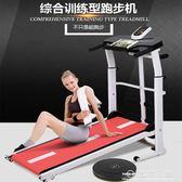 家用機械跑步機多功能摺疊靜音環保走步機簡易型鍛煉健身器材 igo 台北日光