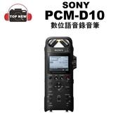 [贈旅行盥洗袋] SONY PCM-D10 數位語音錄音筆 錄音機 錄音 線性 PCM 藍牙 索尼 公司貨