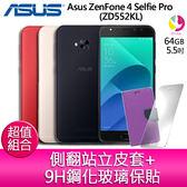 分期0利率  華碩ASUS Zenfone 4 Selfie Pro (ZD552KL)★孔劉代言+贈9H 鋼化玻璃保護貼+側翻站立皮套