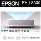 EPSON EH-LS300 國民雷射大...