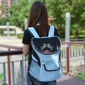 寵物雙肩包狗包包外出便攜包泰迪雙肩背包胸前狗包貓包外帶包梗豆物語