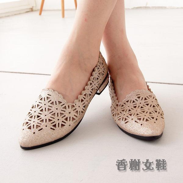 包鞋 三角鏤空銀蔥尖頭平底鞋 香榭