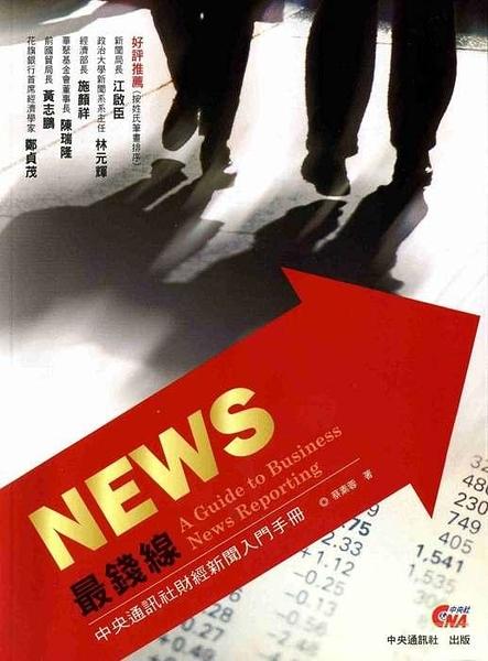(二手書)NEWS最錢線:中央通訊社財經新聞入門手冊