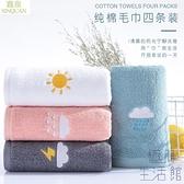 4條裝 毛巾純棉洗臉家用潔面巾全棉吸水手巾【極簡生活】