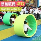 感統訓練器 感統訓練器材兒童家用幼兒園戶外體育活動器械玩具趣味運動會道具 快速出貨YJT