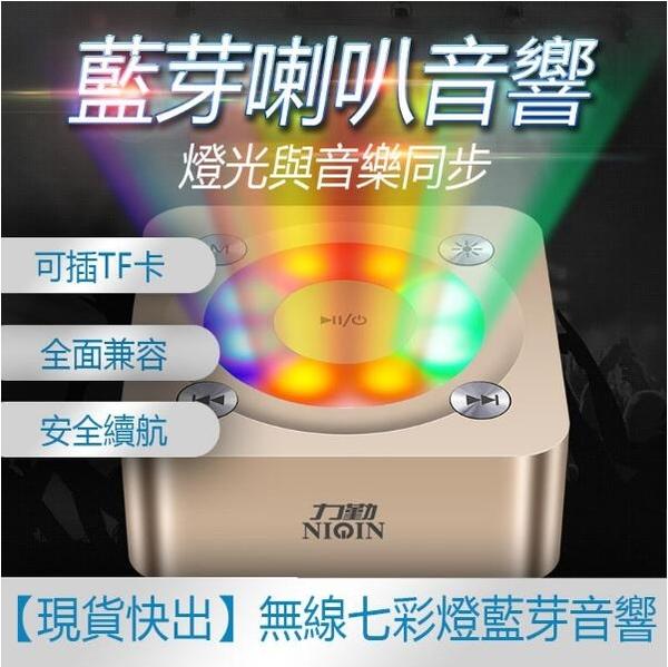 【新北現貨】無線七彩燈藍芽音箱 藍芽喇叭 藍芽音響 四色可選 藍牙音箱 飽滿大音量 可開發票