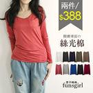 兩件$388~絲光棉V領口袋柔軟質感長袖上衣-10色~funsgirl芳子時尚
