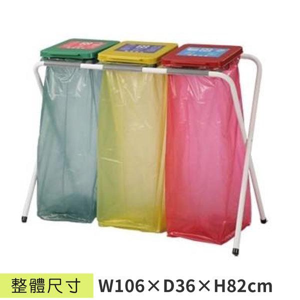 三分類架JGM03☆工廠直營下殺6.2折+分期零利率☆三分類資源回收架/分類架/垃圾桶/垃圾袋架☆