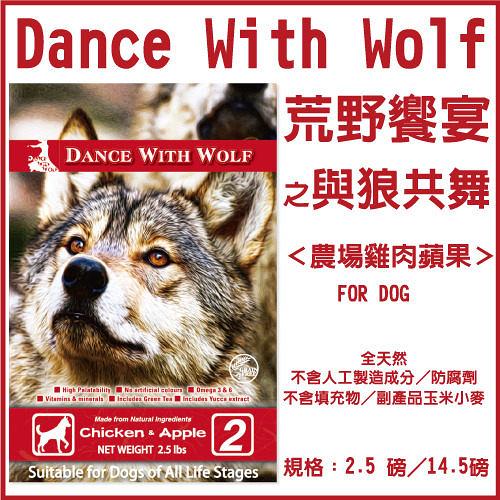 『寵喵樂旗艦店』澳洲Dance With Wolf荒野饗宴與狼共舞 天然狗糧 農場雞肉蘋果14.5磅