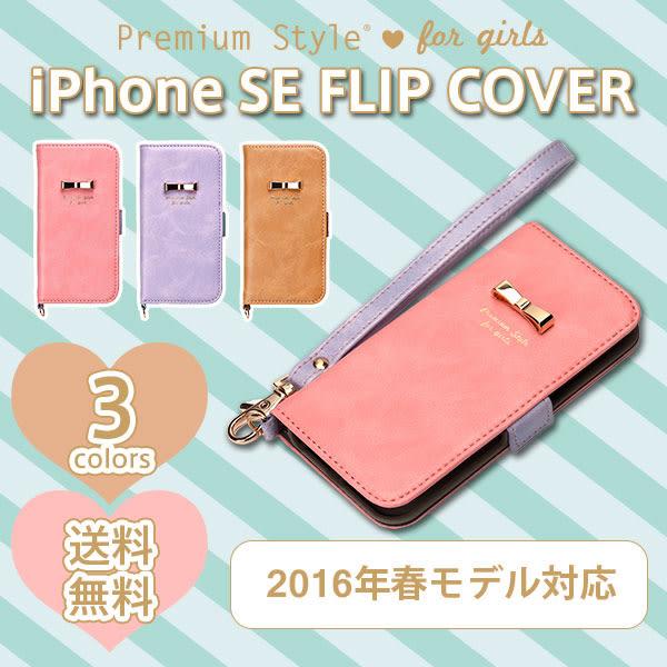 日本PGA iPhone SE/5/5s Premium Style 女用 金絲帶 側翻 手機皮套