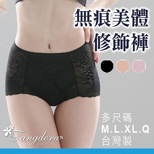 【 唐朵拉 】台灣製高腰輕機能束褲-精緻蕾絲美臀/美體/提臀/撫平/透氣/無痕/女內褲/產後(515)