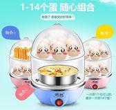 領銳煮蛋器自動斷電迷你家用小型雙層多功能蒸蛋器早餐機神器   歐韓流行館