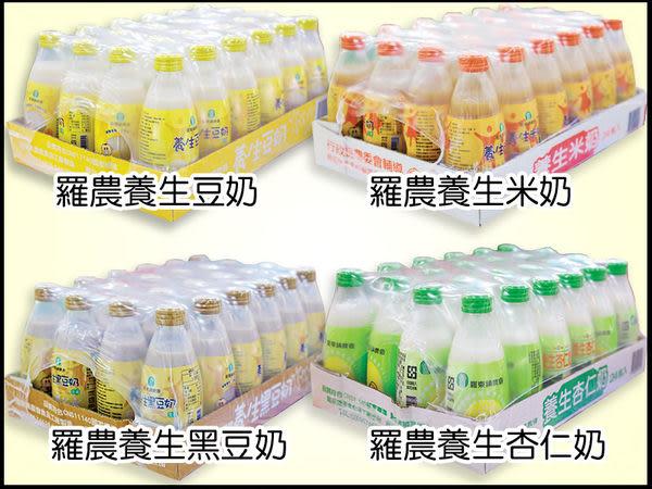 羅東養生奶系列-豆奶/米奶/黑豆奶/杏仁奶 (24入/瓶)★臻信福宜蘭購★