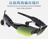 智慧眼鏡 藍芽眼鏡耳機智慧偏光多功能通話耳塞式聽歌打電話無線夜視太陽鏡 99免運 二度