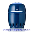 【贈送USB 可拆式風扇 】飛利浦PHILIPS飛利浦安心捕蚊燈 吸入式系列 22W F600B(另售F600W)