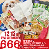 雙12限定*WANG*【狗福袋】= 飼料+罐頭+零食=原價1500元 // 福袋666元