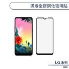 LG Q60 滿版全膠鋼化玻璃貼 保護貼 保護膜 鋼化膜 9H鋼化玻璃 螢幕貼 H06X7