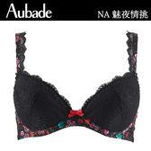 Aubade-魅惑情挑B-D印花蕾絲有襯內衣(黑)NA