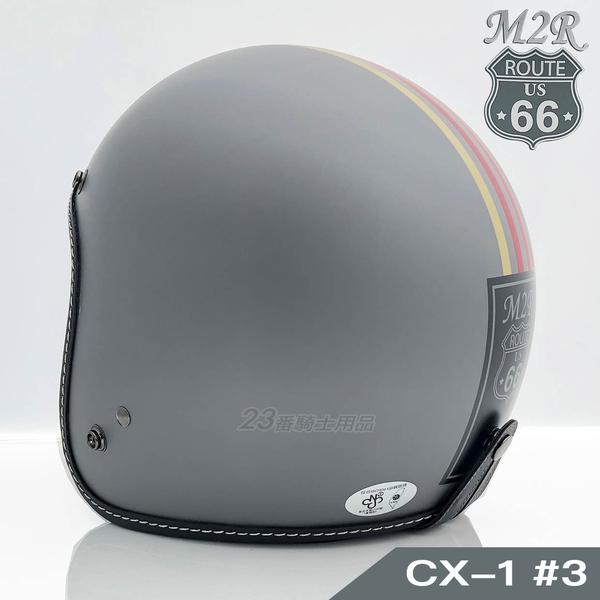M2R CX-1 #3 直線彩繪 消光水泥灰 復古帽|23番 半罩 安全帽 3/4罩 內襯全可拆 加購鏡片